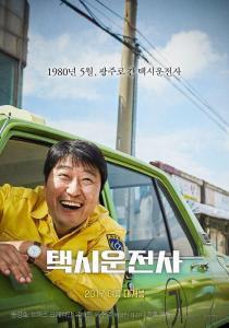 taeksi_woonjunsa-691337220-large